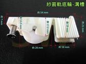 RA-02 紗窗軌道輪(1組2個:1左1右)力霸調整輪 鋁門輪 塑膠輪 氣密窗輪 培林輪 紗門輪 紗窗輪