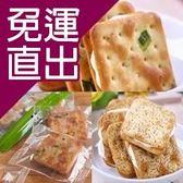 喜福田 牛軋 蘇打餅(原味.蔓越莓.黑胡椒)(5袋/組-口味任選)140g/包,五入組【免運直出】