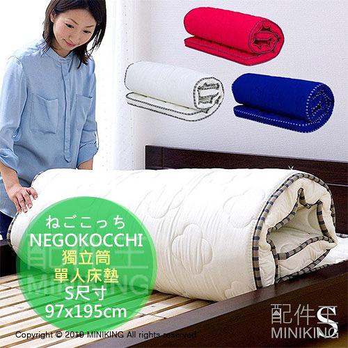 日本代購 NEGOKOCCHI 獨立筒 單人 床墊 S尺寸 97x195cm 厚10cm 可捲曲 單人床 上下鋪