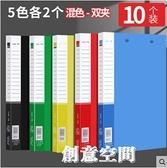 20個裝文件夾辦公用品A4雙夾強力夾子資料夾文件夾夾板學生用板夾 創意新品