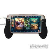 新款手機游戲手柄平板iPad手把王者榮耀CF手游遙桿支架無線無震動