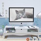 電腦顯示器屏增高架桌麵收納雙層置物架電腦增高架【淘夢屋】