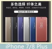 iPhone 7/8 Plus (5.5吋) 電鍍鏡面皮套 側翻皮套 半透明 支架 免翻蓋 包邊 皮套 時尚簡約 保護套 手機殼