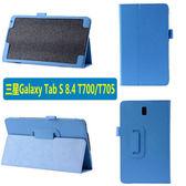 King*Shop~三星Galaxy Tab S 8.4皮套 T700外殼 T701保護殼 T705C休眠保護套