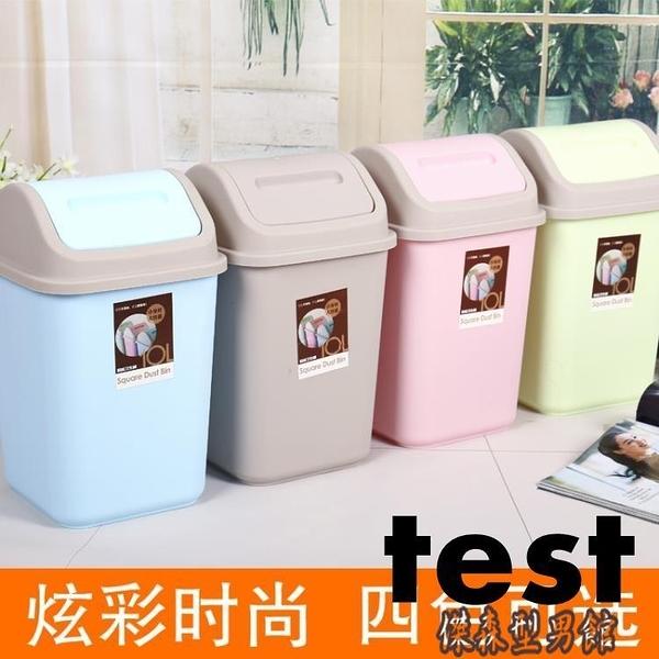 客廳廚房創意垃圾桶長方形大號翻蓋式衛生間有蓋紙簍 AW傑森型男館