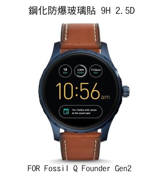 ☆愛思摩比☆Fossil Q Founder Gen2 鋼化玻璃貼 硬度 高硬度 高清晰 高透光 9H