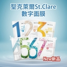 現貨 聖克萊爾St.Clare 數字面膜(七款) 金盞花面膜 舒緩面膜 保濕面膜 毛孔粗大 抗皺面膜