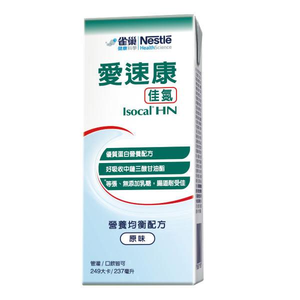 愛速康佳氮營養均衡配方237ml(24瓶/箱)【杏一】