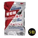 GIGIJING淨極勁 勁元素加鹽葡萄糖5包