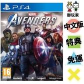 現貨 PS4 漫威復仇者聯盟 中文版
