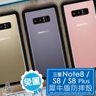 免運 犀牛盾 三星 S8 / S8 Plus / Note8 手機殼 防摔 耐衝擊 矽膠 手機 邊框 軟殼 保護套