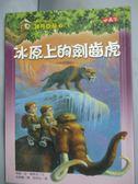 【書寶二手書T1/兒童文學_IFN】神奇樹屋7-冰原上的劍齒虎_瑪麗.波.奧斯本