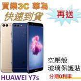華為 HUAWEI Y7s 手機,送 空壓殼+玻璃保護貼,分期0利率