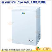 含運含基本安裝 台灣三洋 SANLUX SCF-103W 103L 上掀式 冷凍櫃 公司貨 防火設計 七段控溫 環保