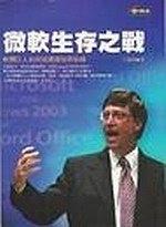 二手書博民逛書店 《微軟生存之戰》 R2Y ISBN:9861240284│王盈勛