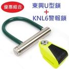 KOVIX KNL6 螢光綠 警報碟煞鎖 +東興U型鎖  超值優惠組合
