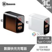 Baseus 倍思 鏡面湖PPS數顯快充充電器 18W