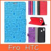 HTC U12 Life 小魔女壓花系列 手機皮套 皮套 先蓋殼 插卡 支架 內軟殼 保護套