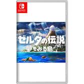 【預購NS】任天堂 Switch 薩爾達傳說 織夢島《中文版》