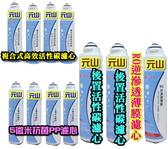 元山YS-8100RWF飲水機專用濾心(2年份11顆裝)
