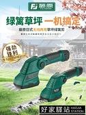 電動綠籬機充電式草坪機打草修剪機家用多功能園藝小型割草機
