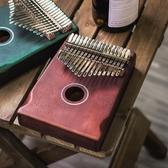 拇指琴 拇指琴卡林巴17音kalimba卡琳巴琴初學者入門樂器卡淋巴琴手指琴  麻吉鋪