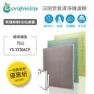 元山:YS-3730ACP 超強效清淨網...