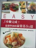 【書寶二手書T4/餐飲_ZBM】3步驟完成!最想學會的家常菜80道:600張步驟圖_趙曉翌