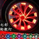 汽車裝飾燈七彩led爆閃燈太陽能輪轂燈跑馬燈輪胎燈風火輪改裝燈 KB5505【VIKI菈菈】