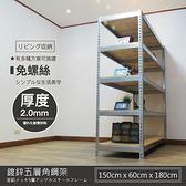 【探索生活】150X60X180公分五層防鏽鍍鋅免螺絲角鋼架