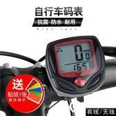 馬錶有線山地車測速器里程速度計防水無線騎行裝備單車配件