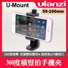 【公司貨】現貨 U-Mount B 360度 橫豎拍手機夾 Ulanzi 橫拍 直拍 手機座 自拍 直播架 手機配件