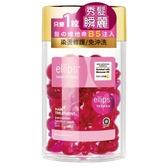 印尼ellips膠囊護髮油-燙染粉玫瑰(50粒)