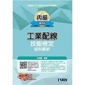 丙級工業配線技能檢定術科解析(2017最新版)