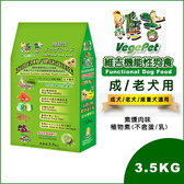 【維吉機能性成/老犬】3.5KG - 素燻肉味 - 成犬/高齡犬/減重犬適用 - 狗飼料