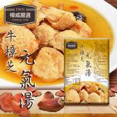【樟威嚴選】牛樟芝元氣湯 500g±10%