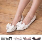 [Here Shoes]3色 氣質可愛蝴蝶結皮革 尖頭平底包鞋 娃娃鞋 淑女風◆MIT台灣製─AA901B