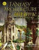 (二手書)創建新世紀:奇幻世界建築設計講座