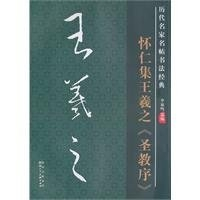 二手書博民逛書店 《Wai Yan Wang set of holy church order [Paperback]》 R2Y ISBN:7805690480│Unknown