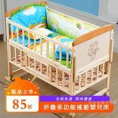 搖籃嬰兒床實木寶寶床可折疊多功能bb新生兒童拼接大床無漆小搖床【快速出貨八五折免運】