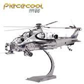 武直10飛機模型3D立體金屬拼圖DIY手工拼裝益智玩具創意擺件
