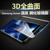 Samsung Galaxy Note8滿版3D曲面鋼化玻璃膜