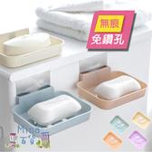 [7-11限今日299免運]無痕黏貼皂盒 肥皂盤 置物架 香皂盒 瀝水架 無痕 壁貼✿mina百貨✿【F0325】