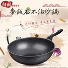 韓國麥飯石不沾炒鍋 獨創6層製作 32CM 鍋具 不沾鍋 炒鍋
