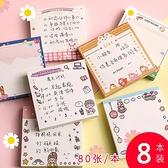 便條紙 可愛卡通少女便簽本小本子韓國ins網紅便利貼n次貼粘性強學生用 米家