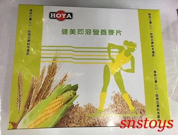 sns 古早味 進口食品 HOYA 健美即溶營養麥片 即溶麥片20小包X35公克 產地 馬來西亞