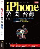 (二手書)iPhone 苦.悶.台灣