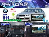 【專車專款】1998~2006年BMW E46 專用9吋觸控螢幕安卓多媒體主機*藍芽+導航+安卓*無碟.8核心