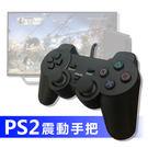 PS2 雙震動 有線 手把 PS手把 遊...