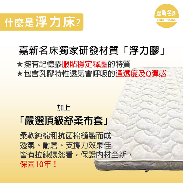 【嘉新名床】銀離子 ◆ 浮力床《標準款 / 7公分 / 單人加大3.5尺》